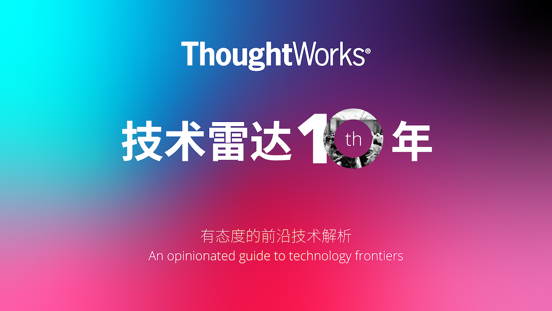 ThoughtWorks Tech Radar Summit — An opinionated guide to technology frontiers