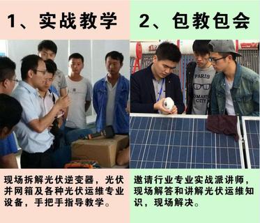 2019中国分布式光伏运维培训班