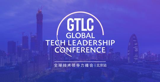 GTLC 北京分站--协同&进化