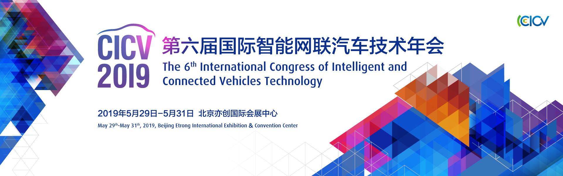 第六届国际智能网联汽车技术年会