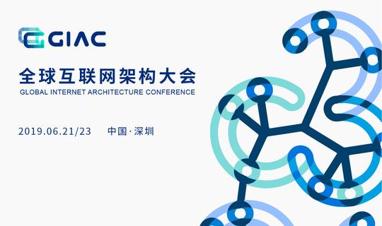 2019GIAC全球互联网架构大会