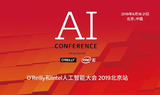 O'Reilly和Intel人工智能大会2019北京站