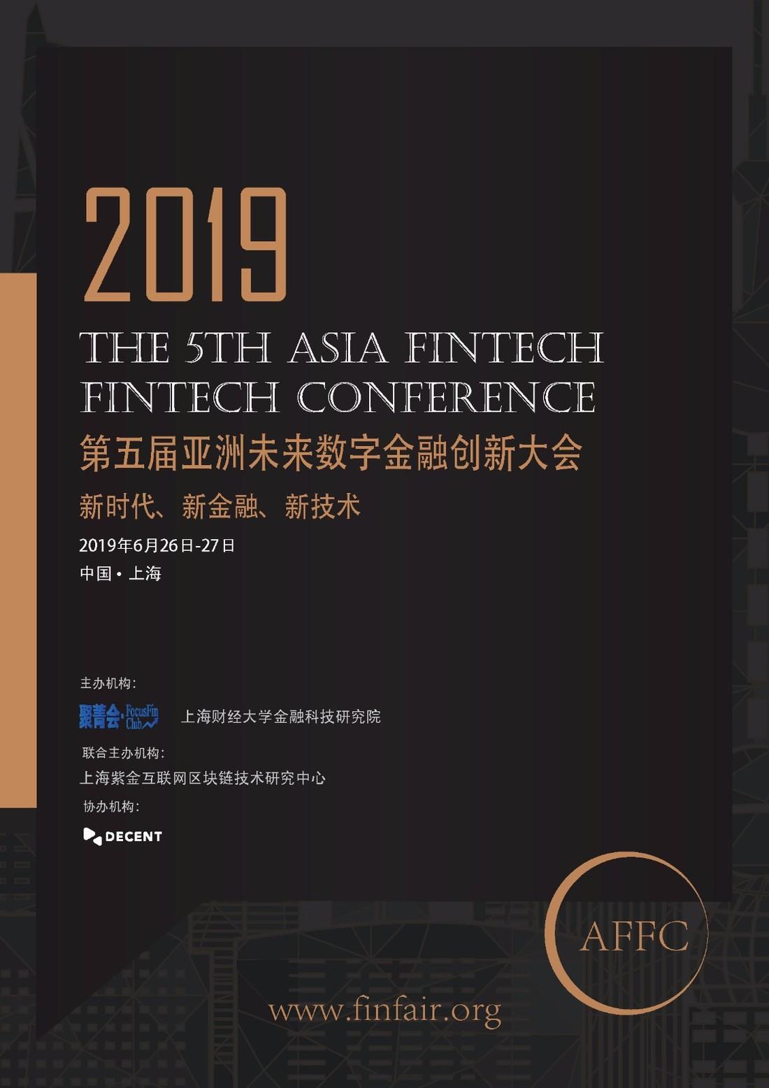第五届亚洲未来数字金融大会宣传手册_页面_1.jpg