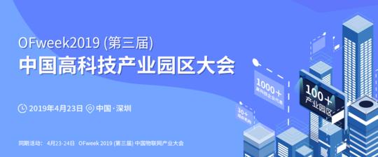 ofweek  2019(第三届)中国高科技产业园区大会
