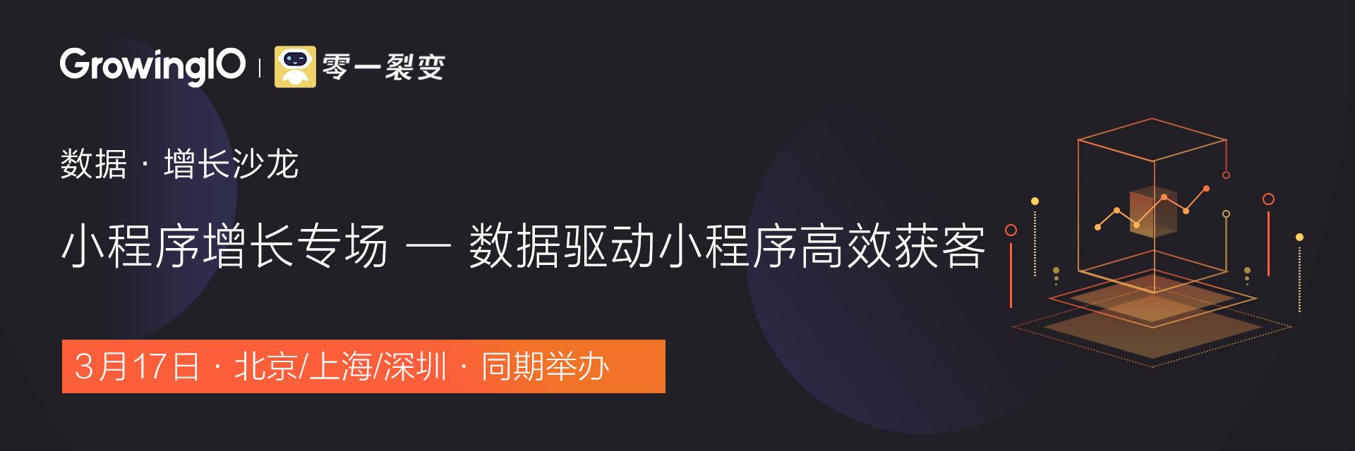 【测试活动】数据 · 增长沙龙 小程序增长专场 -- 2019 流量增长的困与局(北京/上海/深圳)-copy