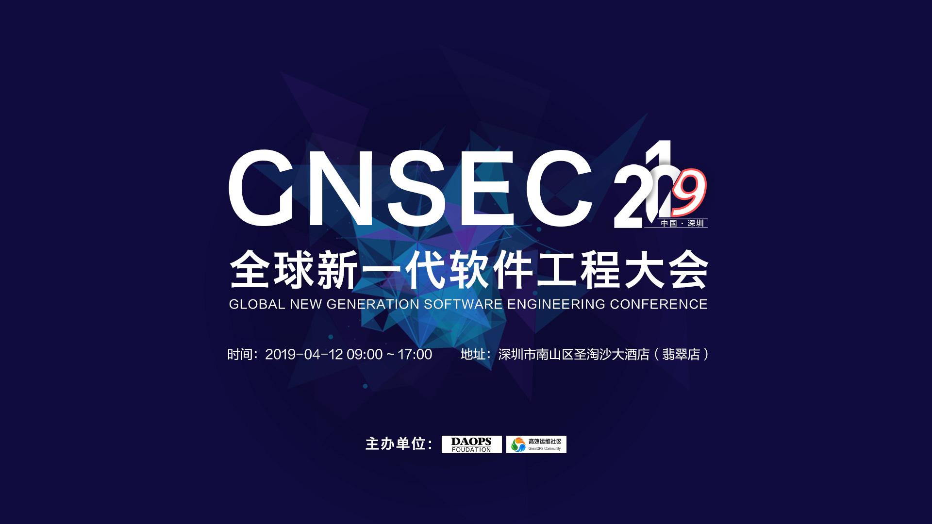 GNSEC 2019全球新一代软件工程大会 · 深圳站