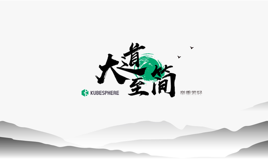 联合 CNCF 探讨容器技术未来——KubeSphere 容器平台产品发布会