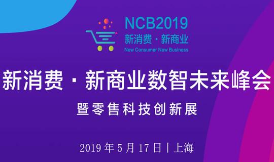 2019新消费 · 新商业数智未来峰会
