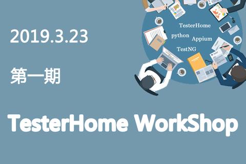 TesterHome WorkShop 第一期