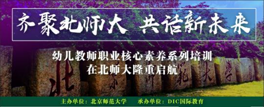 齐聚北师大 开启新未来一一 幼儿教师职业核心素养系列培训在北师大隆重启航