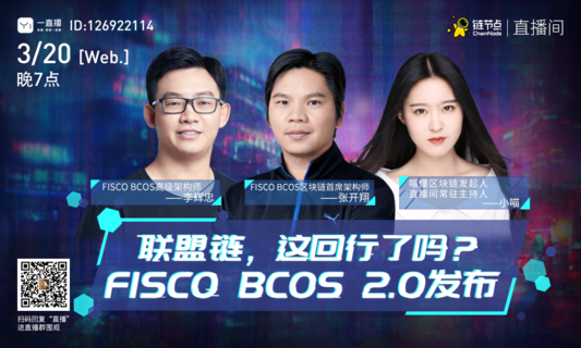 【ChainNode链节点 X FISCO BCOS】直播预告:联盟链,这回行了吗?