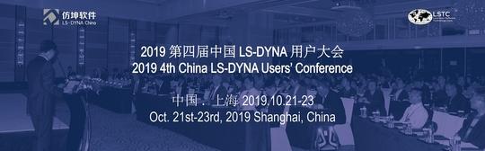 2019第四届LS-DYNA国内用户大会