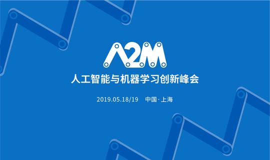 2019A2M人工智能与机器学习创新峰会
