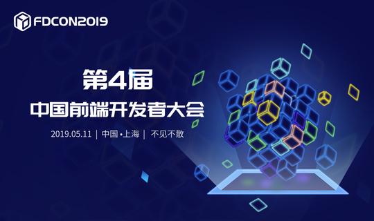 FDCon2019 第4届中国前端开发者千人峰会
