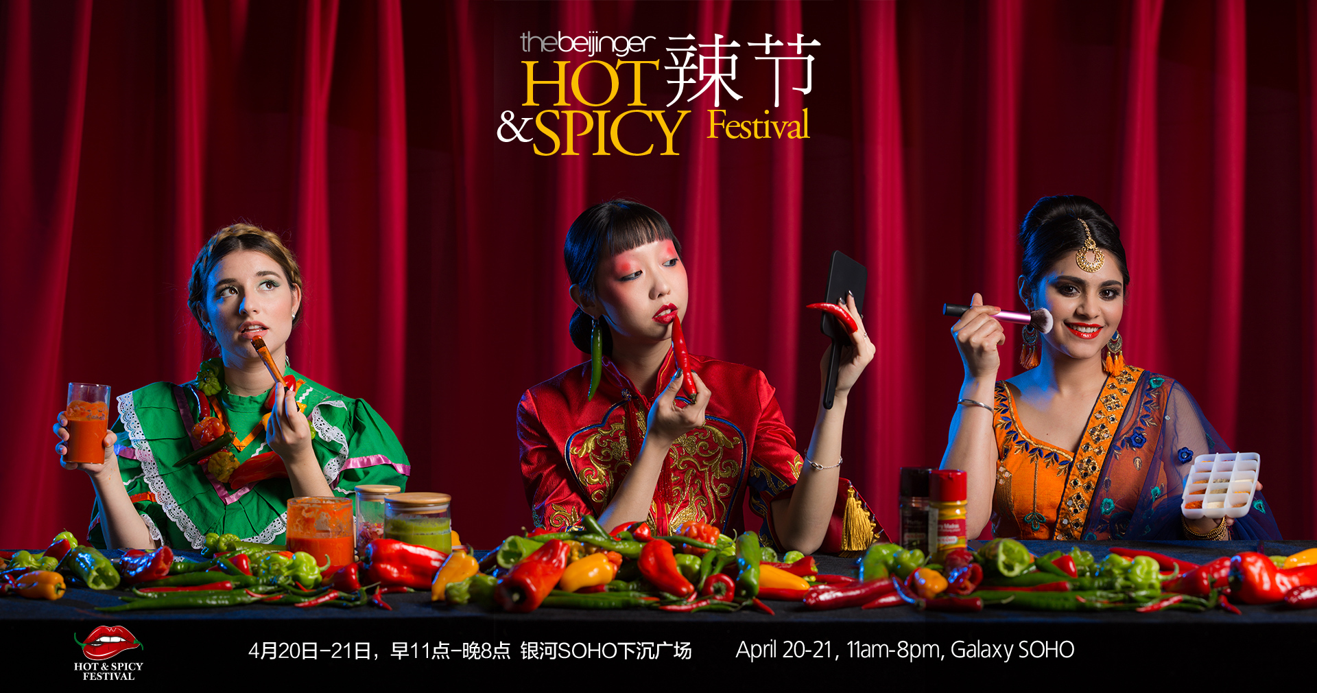 2019 Hot & Spicy Festival