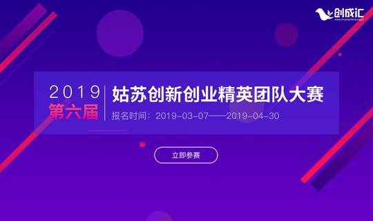 2019(第六届)姑苏创新创业 精英团队大赛
