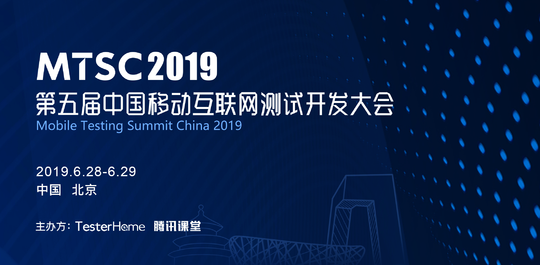 MTSC2019 第五届移动互联网测试开发大会