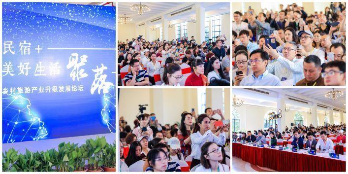 赋能 第五届民宿+乡村振兴产业发展广州论坛