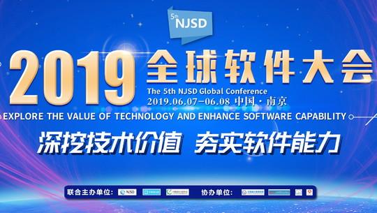 第五届NJSD全球软件大会