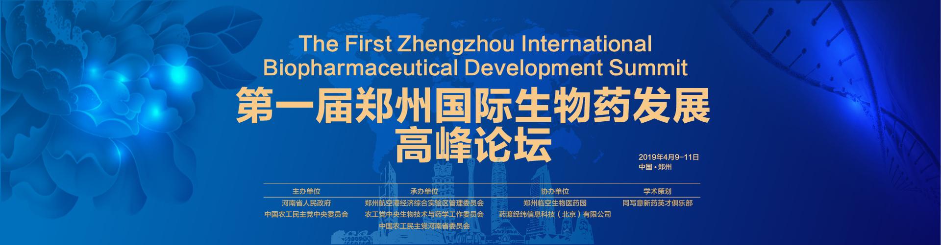 同写意论坛第89期活动-第一届郑州国际生物药发展高峰论坛