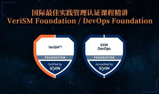 国际IT管理最佳实践认证培训课程VeriSM/DevOps Foundation