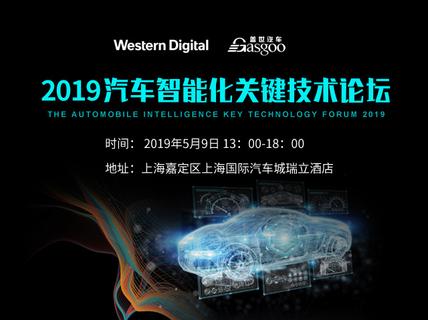 2019汽车智能化关键技术论坛