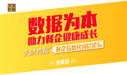 数据为本 助力餐企健康成长 天财商龙餐企信息化高层论坛-武威站