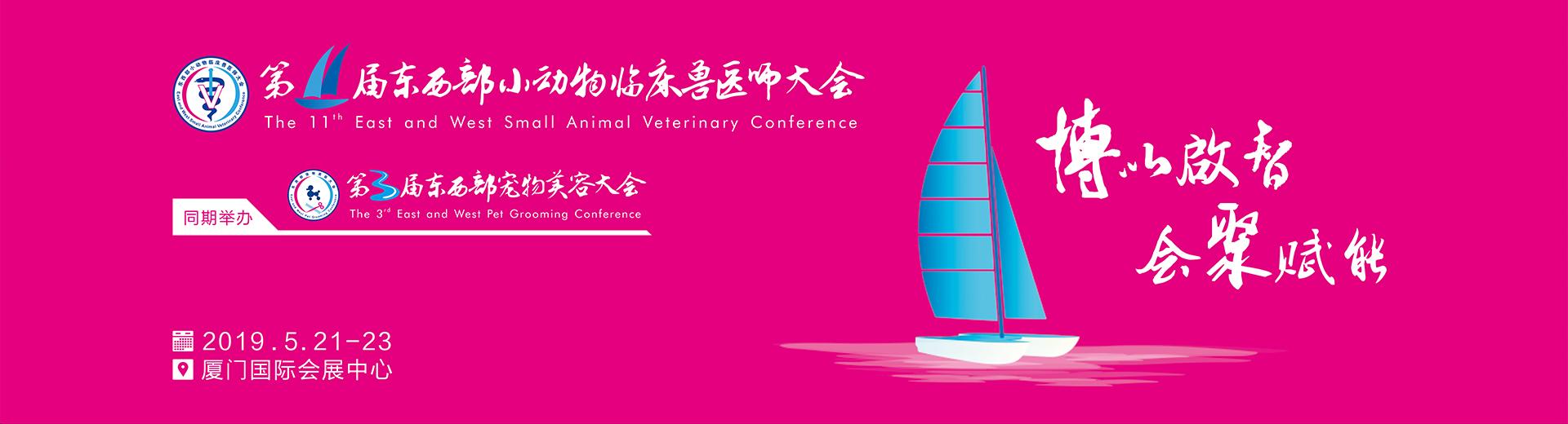 第十一届东西部小动物临床兽医师大会