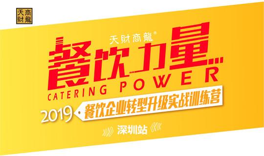 餐饮力量——天财商龙2019餐企转型升级实战训练营/深圳站