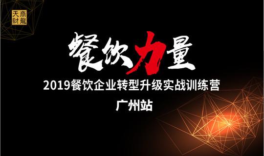 餐饮力量——天财商龙2019餐企转型升级实战训练营(广州站)