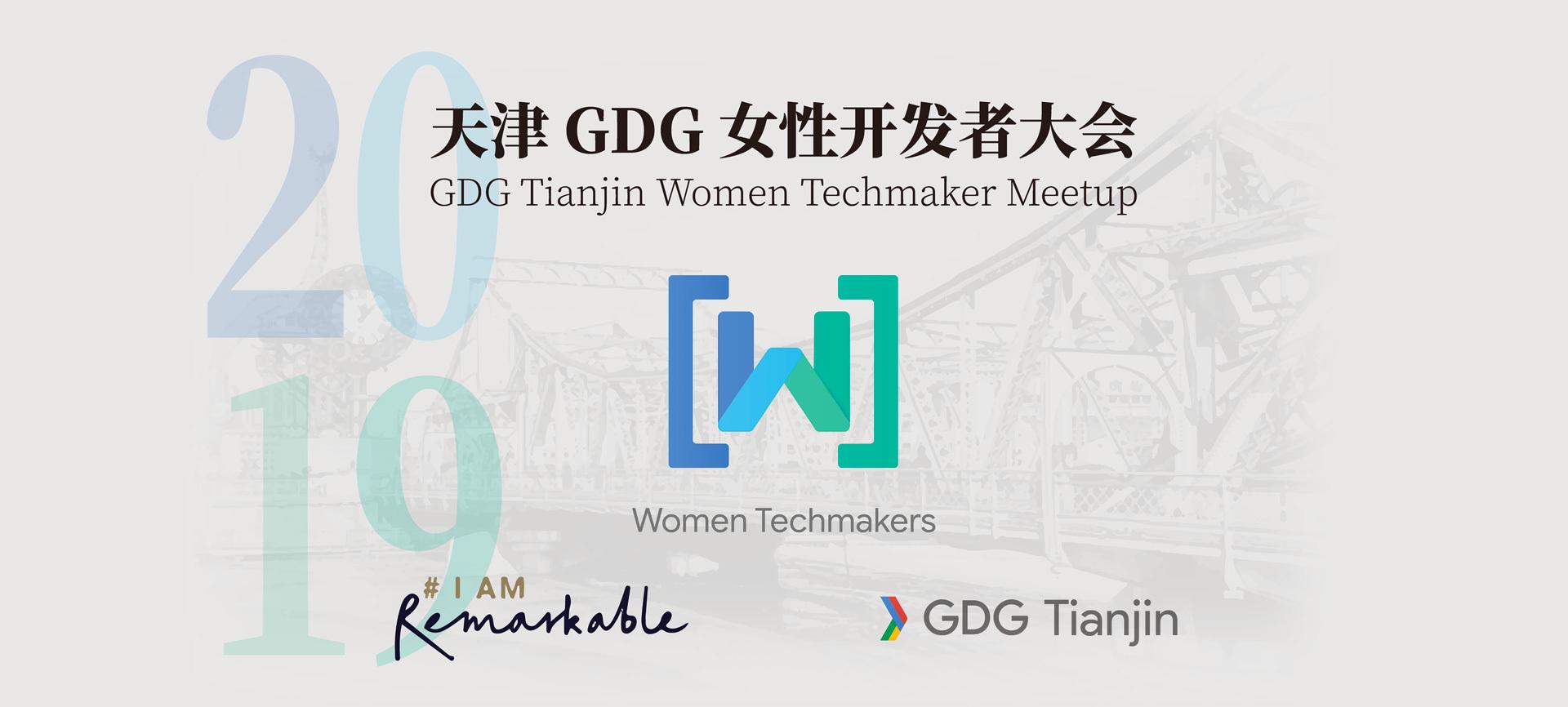 2019 天津 Women Techmaker 谷歌女性开发者大会