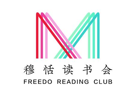 穆恬读书会 | 第十五期读书月坛