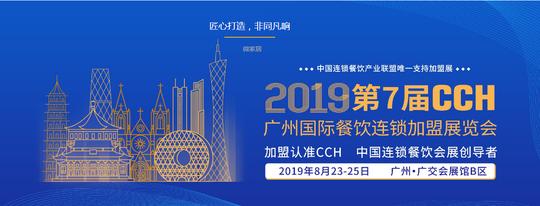 2019广州国际餐饮连锁加盟展览会(秋季展)