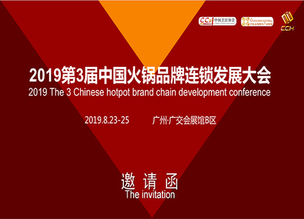 2019广州国际火锅节