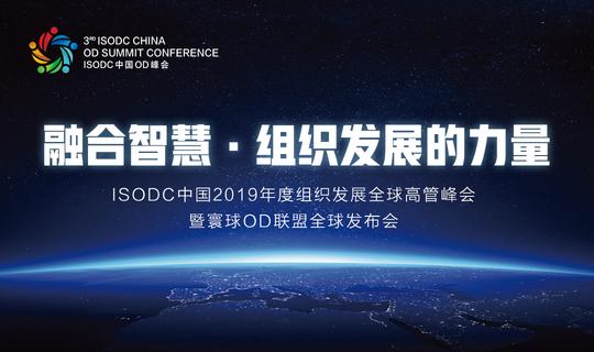 2019 | 第二届中国组织发展高管峰会:融合智慧 · 中国OD看世界,世界OD看中国