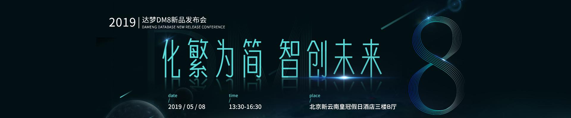 化繁为简,智创未来!达梦公司DM8新产品发布会与您不见不散!