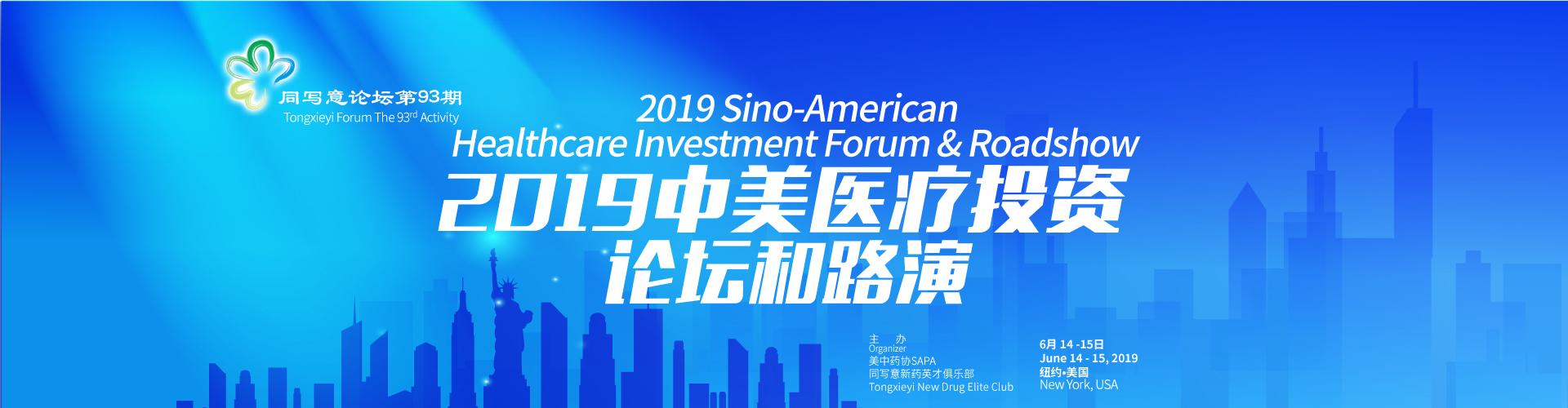 同写意论坛第93期活动-2019中美医疗投资论坛和路演