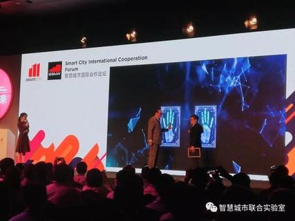 2019智慧城市国际合作论坛(SCiForum)·上海峰会