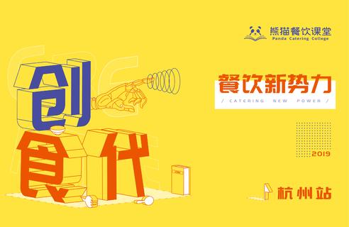 创食代·餐饮新势力·杭州站
