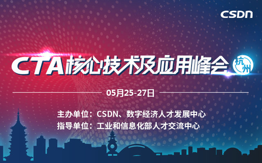 CTA核心技术及应用峰会·杭州