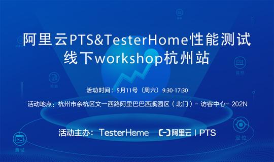 阿里云PTS&TesterHome性能测试线下workshop杭州站