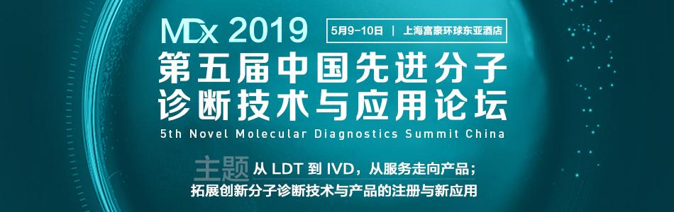MDx 2019第五届中国先进分子诊断技术与应用论坛