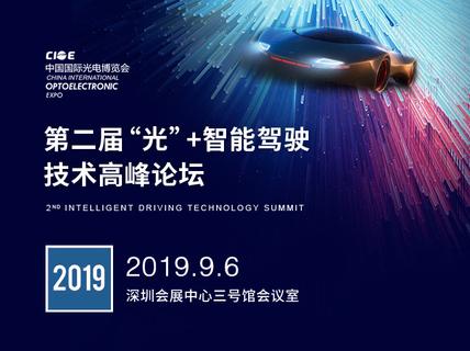 """第二届""""光""""+智能驾驶技术高峰论坛( 2nd Intelligent Driving Technology Summit 2019)"""