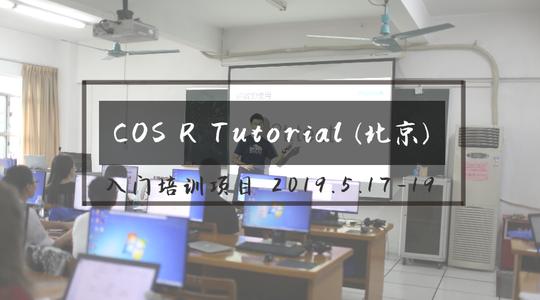 COS R Tutorial 入门培训项目(北京)