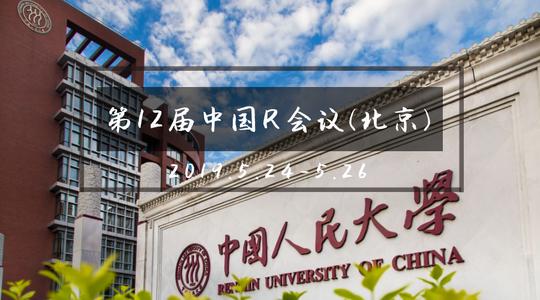 第十二届中国R会议(北京)参会报名