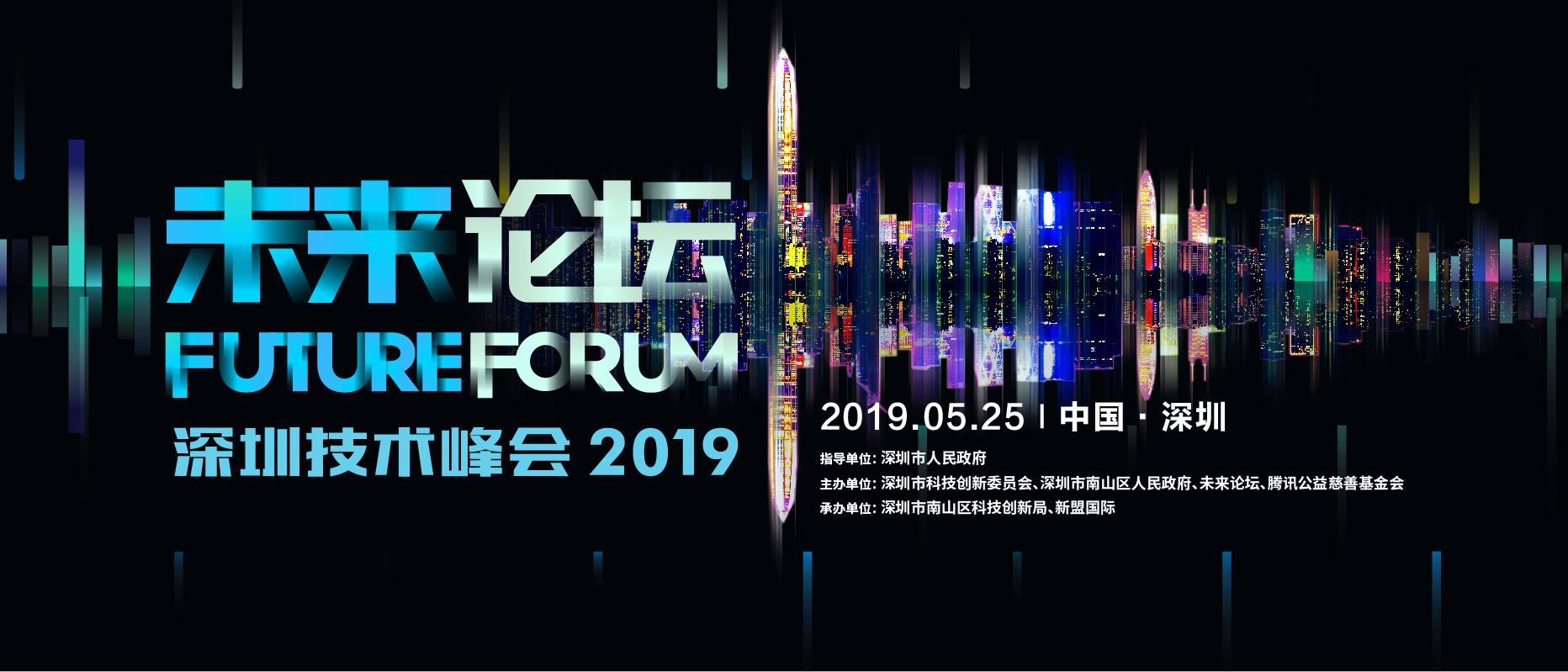 2019年未来论坛深圳技术峰会