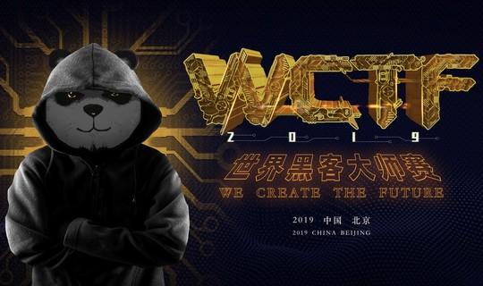 WCTF 2019世界黑客大师赛分享会