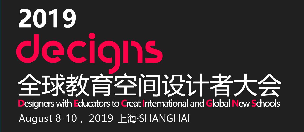 2019 DECIGNS 全球教育空间设计者大会