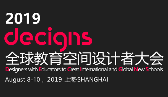2019 DECIGNS 全球教育空间设计者大会-英文站点