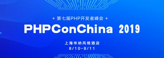 PHPConChina 2019